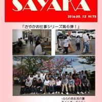 広報誌「SAYAKA」平成28年5月号